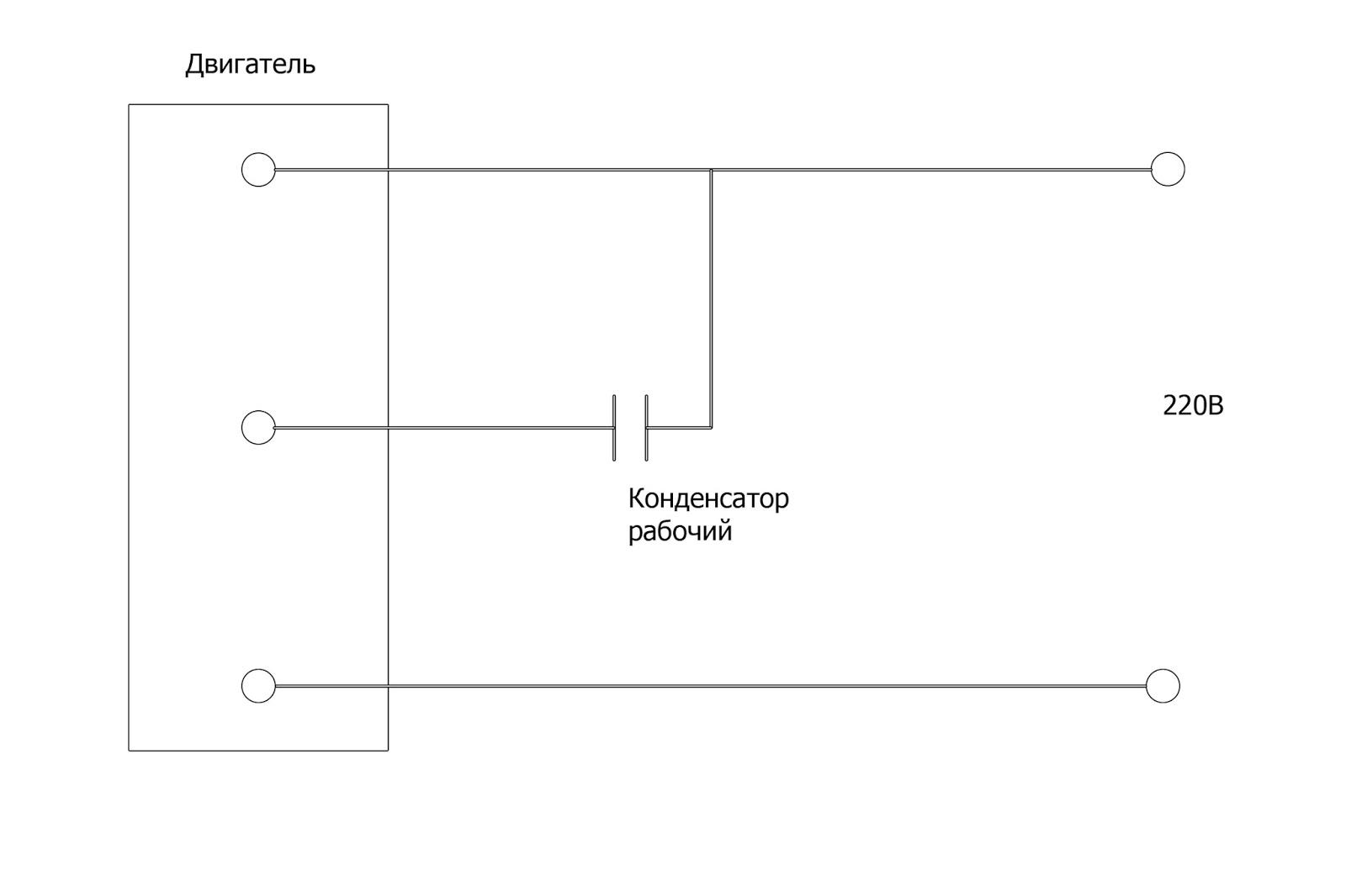 Схема подсоединения конденсатора к электродвигателю
