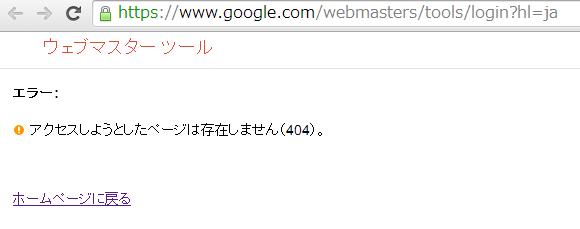 ウェブマスター ツール エラー: アクセスしようとしたページは存在しません(404)。