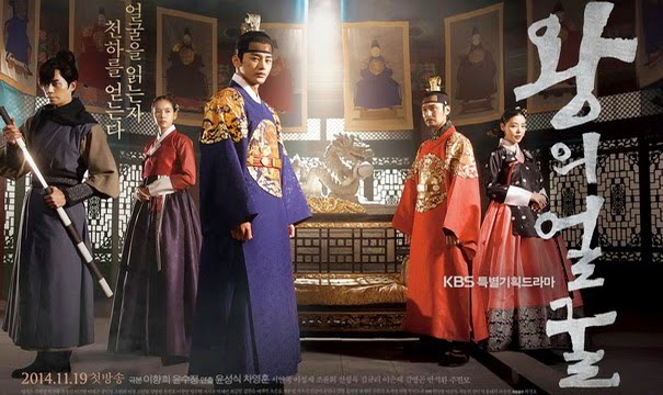 The King's Face Episode 19