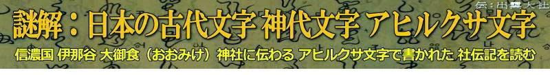 謎解:日本の古代文字 神代文字 アヒルクサ文字