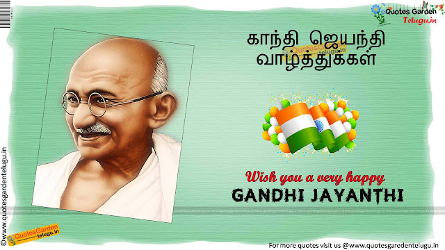 Happy Gandhi Jayanti Quotes Greetings Wishes Wallpapers in Tamil
