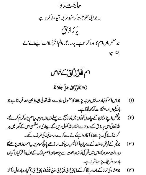 Ar-Razzaq: Allah Name Benefits | Asma ul Husna K Amal