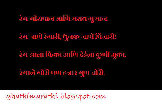 marathi mhani starting from ra1