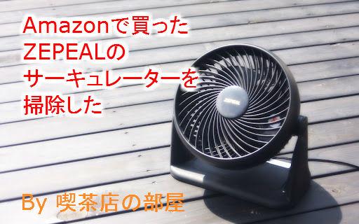Amazonで買ったZEPEALのサーキュレーター(DKS-20)を掃除した。