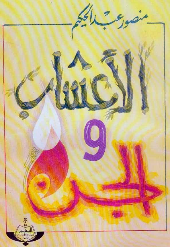 كتاب الاعشاب والجن لمنصور عبدالحكيم 2