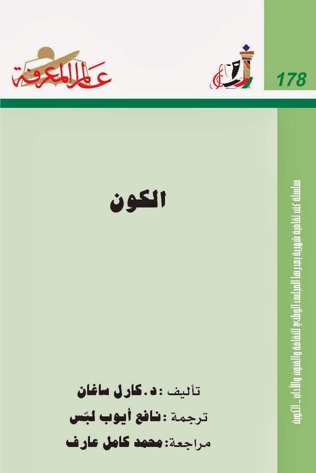 الكون - تأليف د. كارل ساغان pdf
