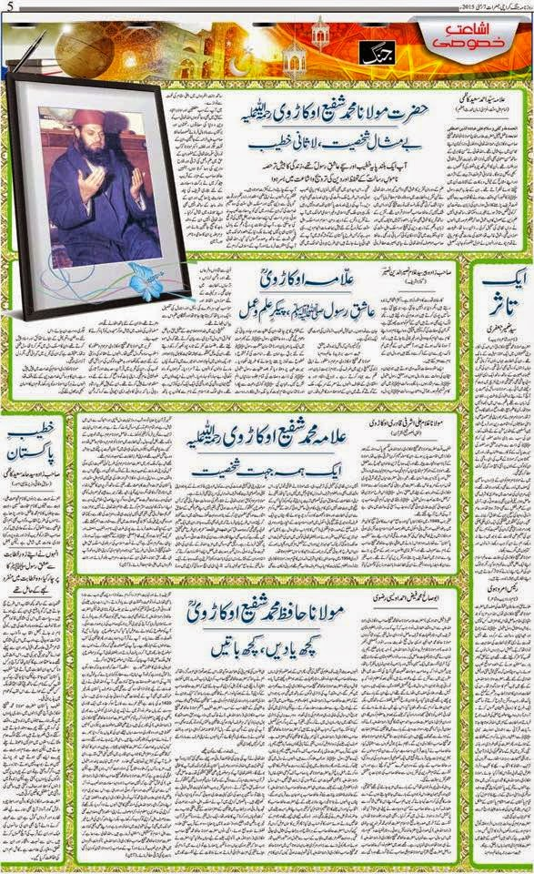 urs shareef news  article allama kokab noorani okarvi