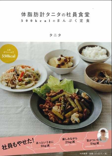 ma vraie cuisine japonaise un livre de cuisine succ s au japon la cantine de tanita. Black Bedroom Furniture Sets. Home Design Ideas