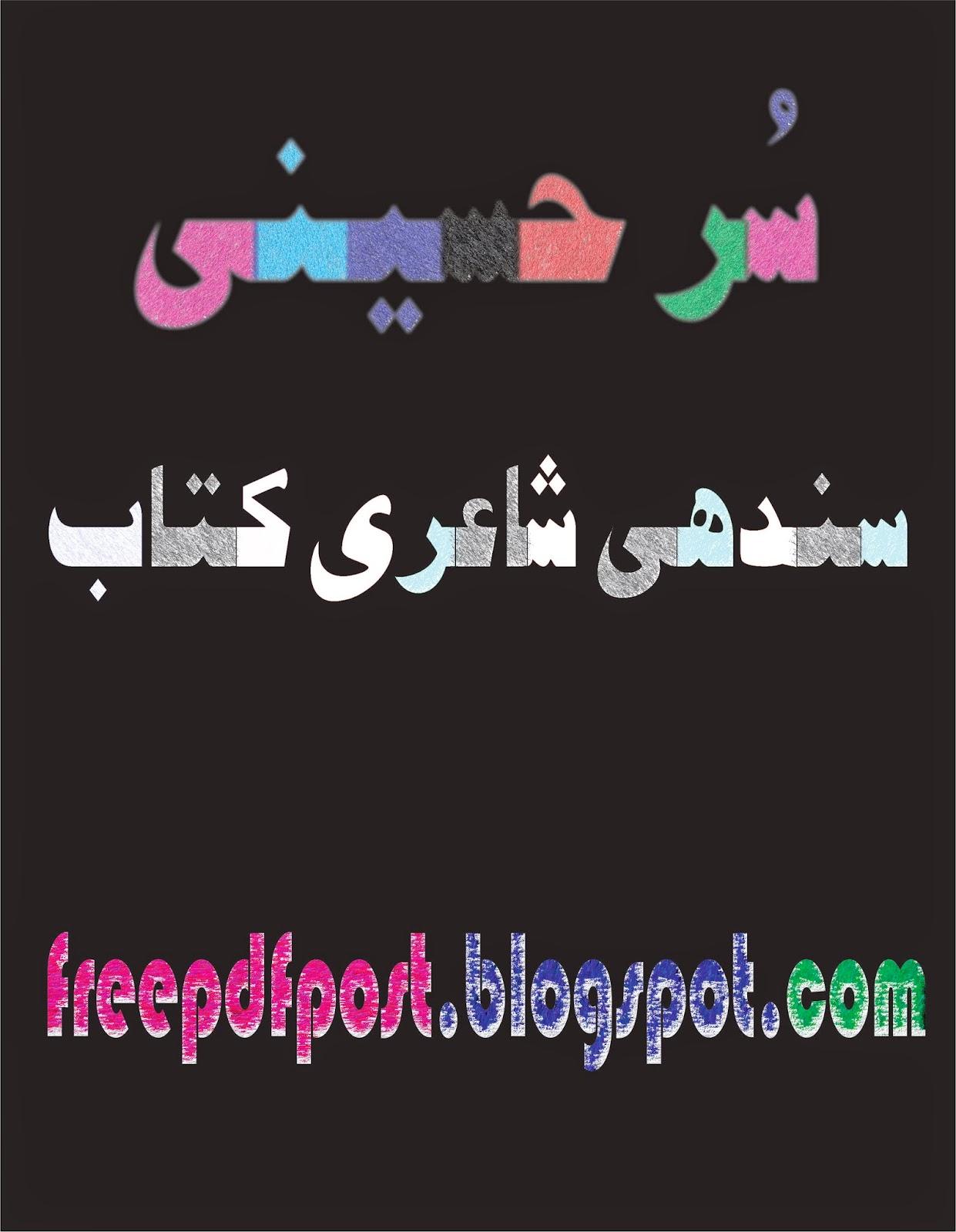 http://www.mediafire.com/view/9eth4rb5yxbb9td/سُر_حسينيSindhi_POetry.pdf