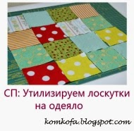 Одеяло от Маши