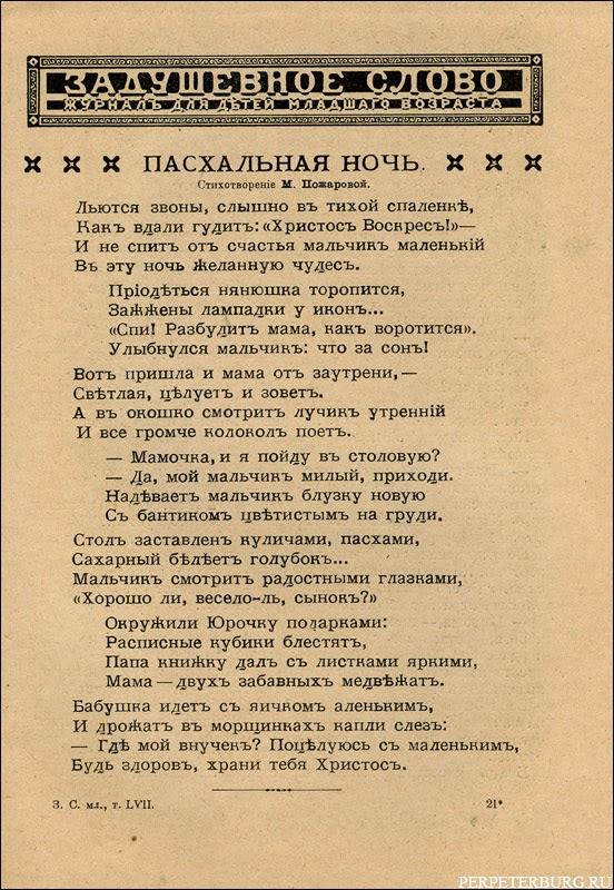 Скан дореволюционного издания Задушевного Слова к Пасхе - стихи