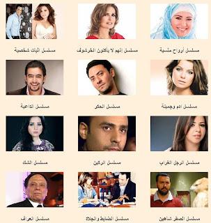 مواعيد جميع مسلسلات رمضان 2013 واسماء القنوات ومتابعة الحلقات