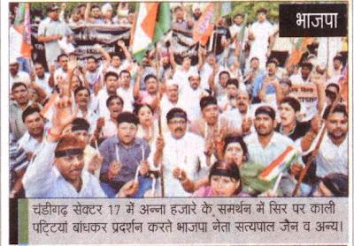 चंडीगढ़ सेक्टर 17 में अन्ना हजारे के समर्थन में सिर पर काली पट्टियां बांधकर प्रदर्शन करते भाजपा नेता सत्यपाल जैन व अन्य