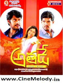 Athade Telugu Mp3 Songs Free  Download -2012
