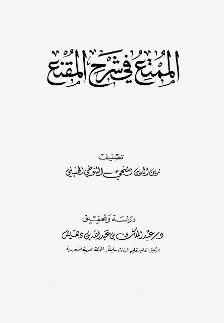الممتع في شرح المقنع - زين الدين التنوخي الحنبلي ( 6 مجلدات على رابط واحد ) pdf