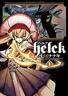 [七尾ナナキ] Helck 第01巻-80話