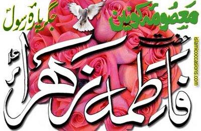Keturunan Fatimah Az Zahra