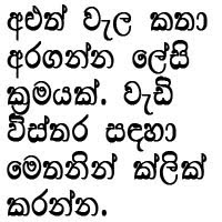 Sinhala Wela Katha and Sinhala Wal Katha