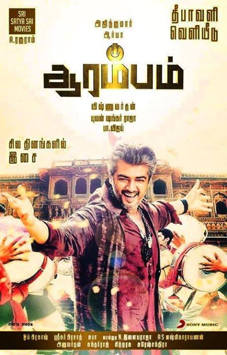 Ajith's Arrambam Audio Release Posters | 123cinegallery Ajith In Aarambam Poster