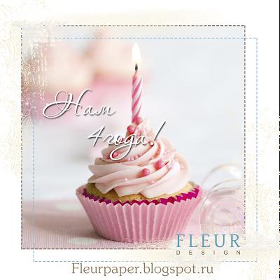 У Fleur design день рождения!)