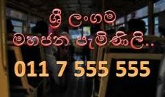 SLTB Public complaints Hotline