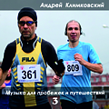 Композитор Андрей Климковский - Музыка для пробежек и путешествий - компиляция 3
