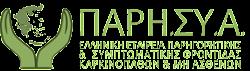 Ελληνικη Εταιρεια Παρηγορητικης και Συμπτωματικης Φροντιδας Καρκινοπαθων και Μη ΑσθενΩν,