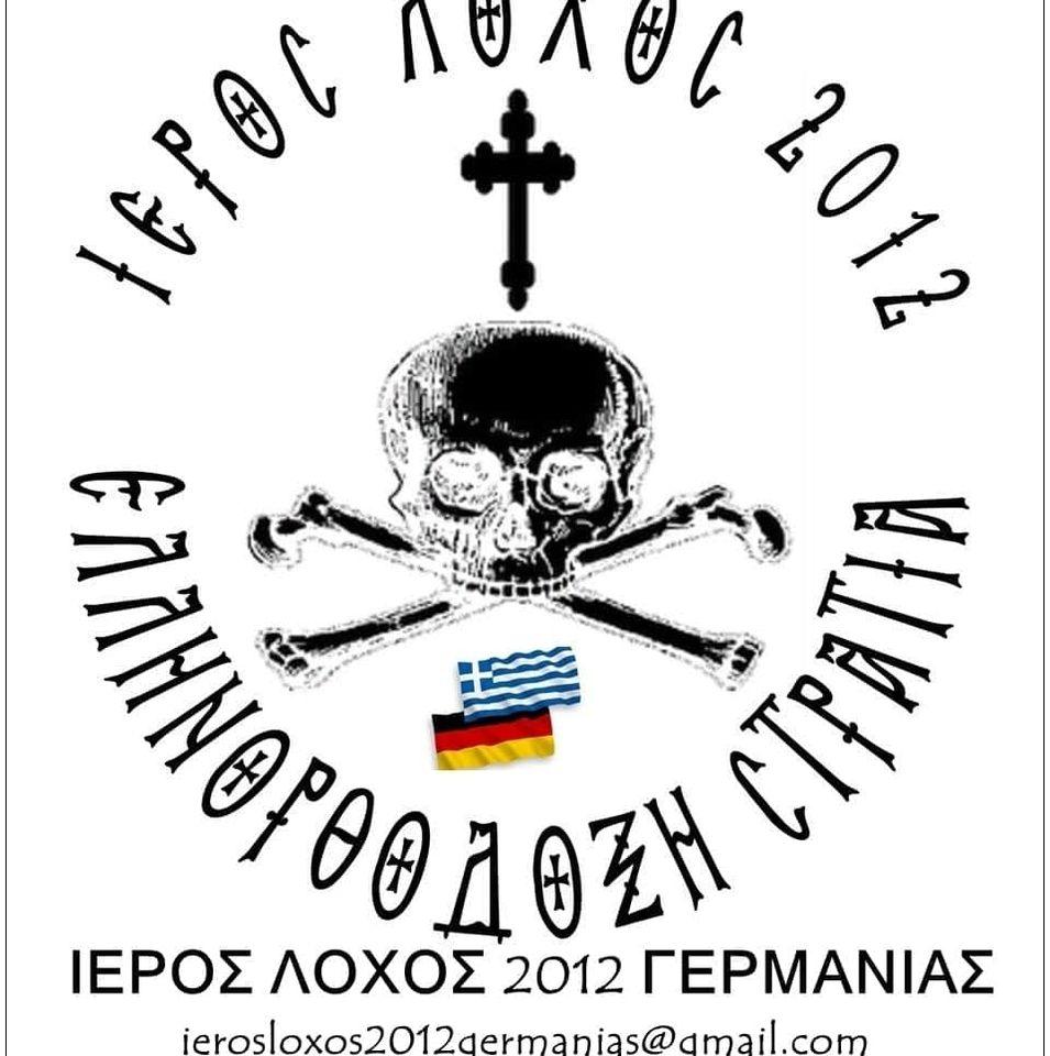 Ιερός Λόχος 2012 ΓΕΡΜΑΝΙΑΣ στο Facebook