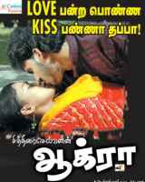 Agra 2007 Tamil Movie Watch Online