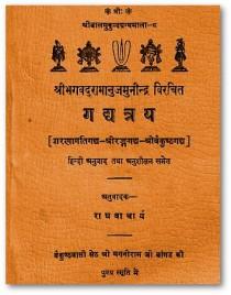 GADYATRAYA #ShriBhagavadRamanujaMunindra Virachita#