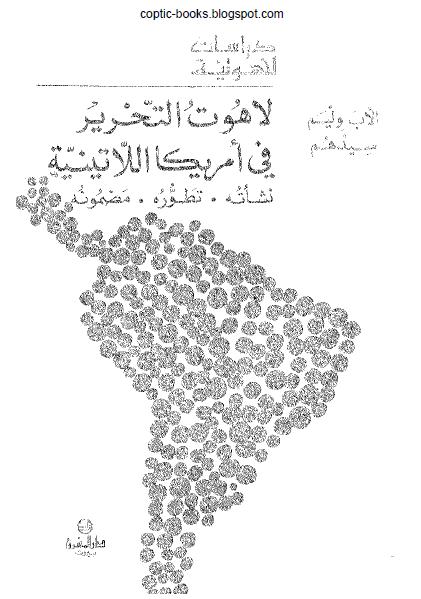 دراسات لاهوتية : كتاب لاهوت التحرير في امريكا اللاتينية نشاته تطوره مضمونه - الاب وليم سيدهم