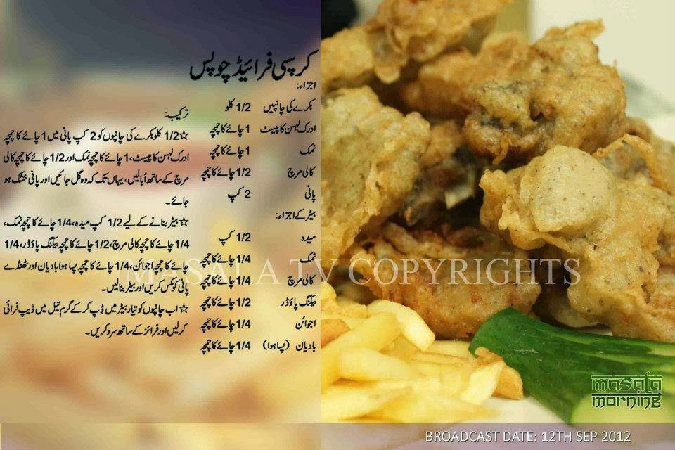 Masala Mornings With Shireen Anwer Crispy Fried Chops