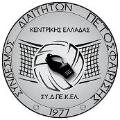 Σύνδεσμος Διαιτητών Πετοσφαίρισης Κεντρικής Ελλάδας (ΣΥ.Δ.ΠΕ.Κ.ΕΛ.)