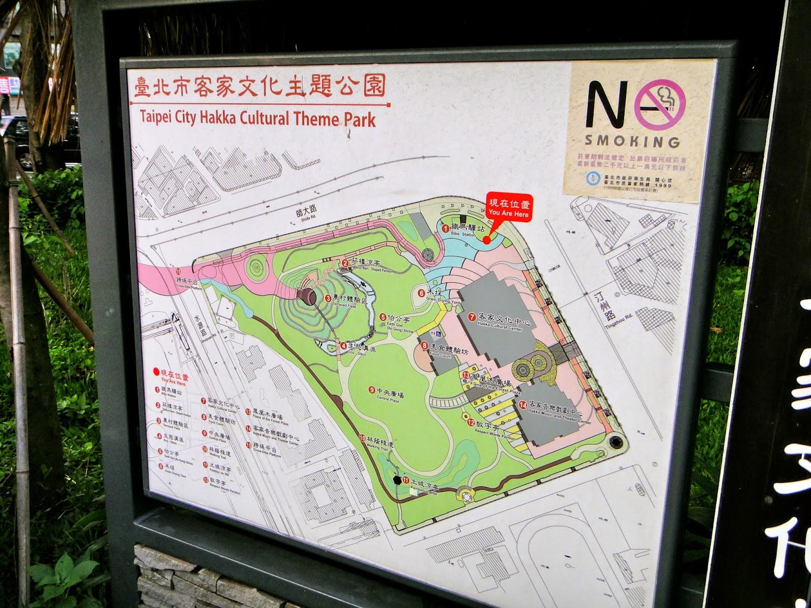 Taipei City Hakka Cultural Theme Park