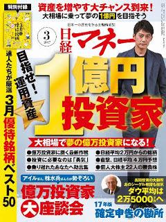 日経マネー 2017年01.03月号