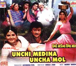 Unchi Medina Uncha Mol (1985) - Gujarati Movie