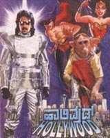 Hollywood (2003) - Kannada Movie