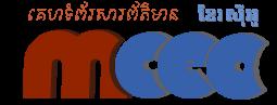 គេហទំព័រសារព័ត៌មាន ខ្មែរស៊ីអូ ll  The Khmerceo's online news