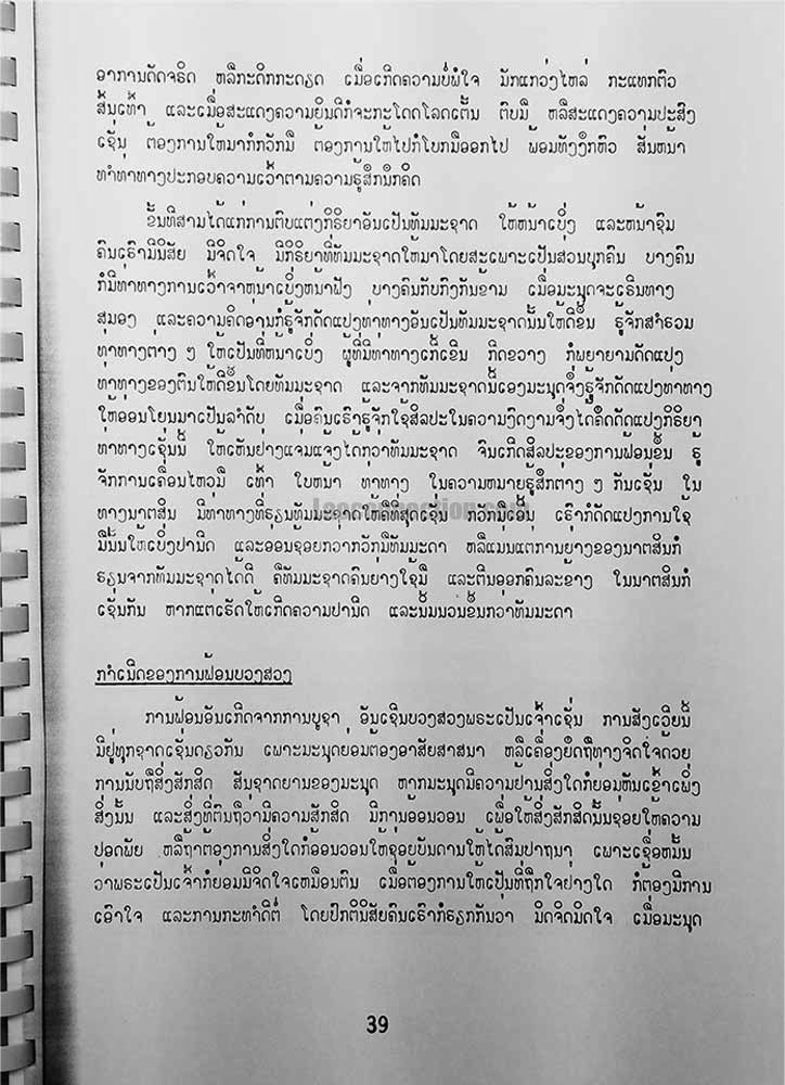 Book review of Baeb hien natseen / ແບບ​ຮຽນ​ນາ​ຕສິນ by Somchan Sutama - sample page