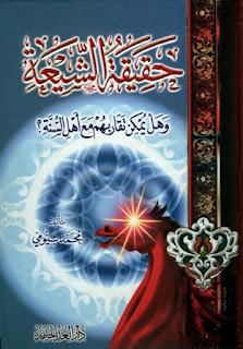 حقيقة الشيعة وهل يمكن تقاربهم مع أهل السنة - محمد بيومي