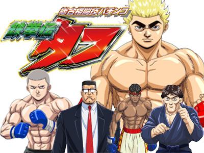 Kouko Tekken-Den: Tough