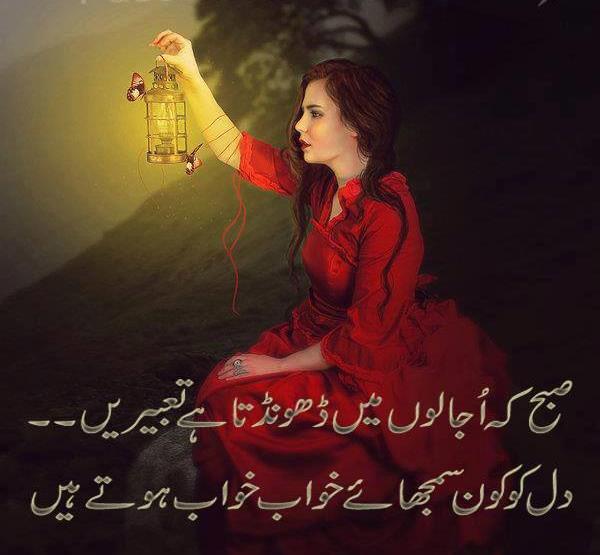 Wallpaper: Sad Urdu Shayari changed their cover photo