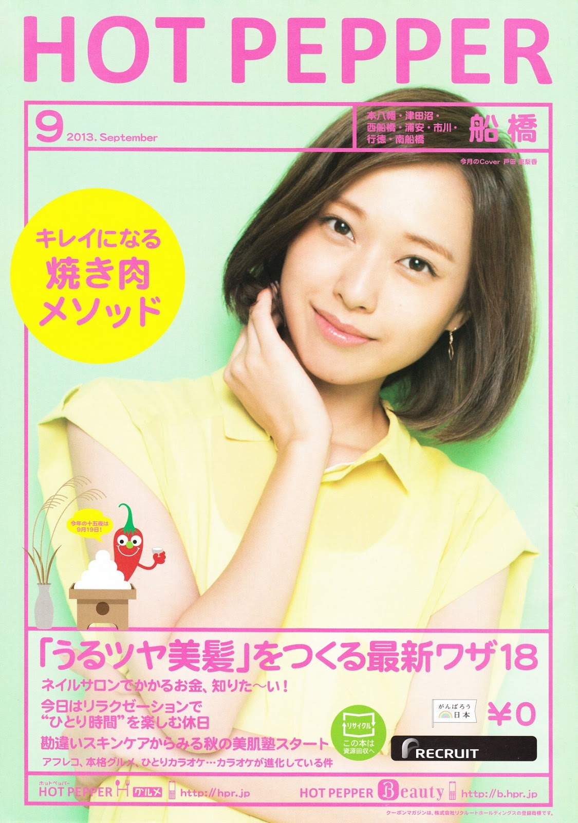 nao kanzaki and a few friends: erika toda: new august mag scans plus