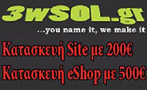 3wSOL.gr - WWW Solution