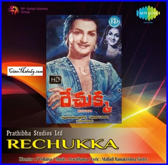 Rechukka Telugu Mp3 Songs Free  Download  1954