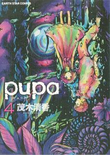 [茂木清香] pupa 第01-04巻