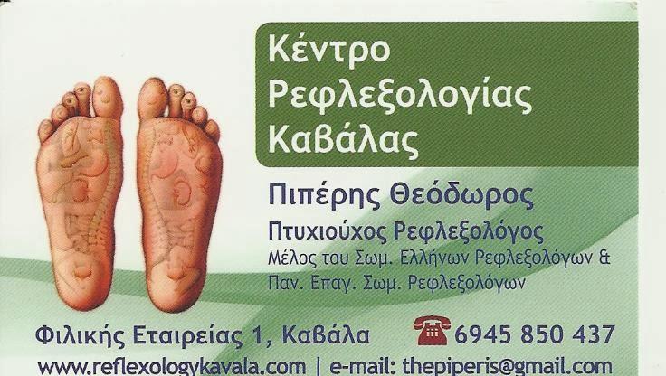 ΚΕΝΤΡΟ ΡΕΦΛΕΞΟΛΟΓΙΑΣ