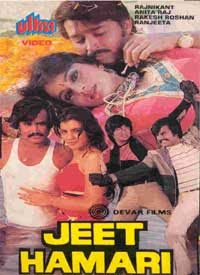 Hindi Film Jeet http://www.onlinewatchmovies.tv/hindi/jeet-hamaari-1983-hindi-movie-watch-online.html