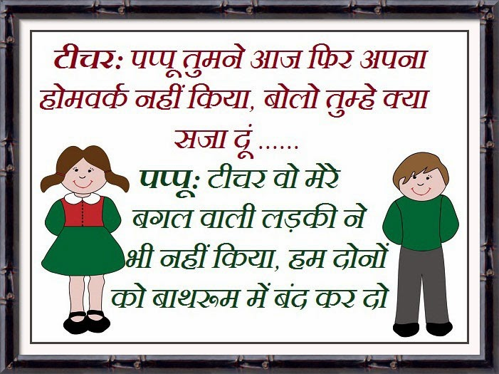 Double Meaning Jokes Hindi