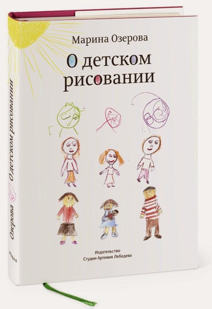 книга Марины Озеровой